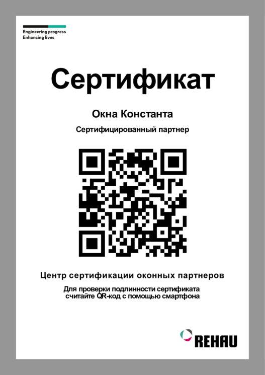 sert_rehau2021_page-0001